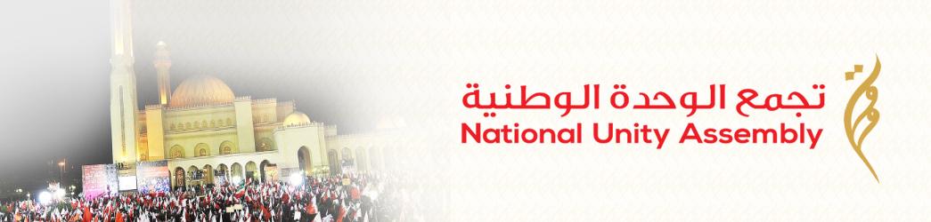 تجمع الوحدة الوطنية